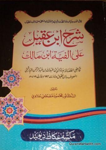 Sharah Ibn Aqeel Arabic شرح ابن عقيل على الفية ابن مالك Quranwahadith Books Free Download Pdf Download Books Pdf Download