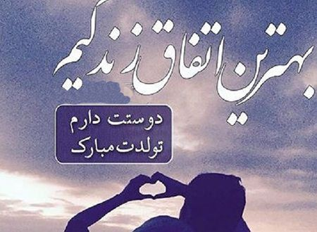 جملات تبریک تولد همسر و عکس نوشته های زیبای تبریک روز تولد به همسر و عشق Birthday Congratulations Father Poems Persian Calligraphy Art