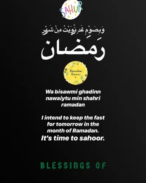 Wa Bisawmi Ghadinn Nawaiytu Min Shahri Ramadani Intend To Keep The Fast For Tomorrow In The Month Of Ramadan Its Time To S Ramadan Travel Photos Germany Travel