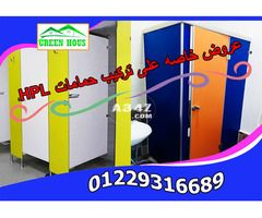 كومباكت Hpl قواطيع وفواصل وبارتيشنات ومباول حمامات Locker Storage Storage Lockers