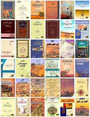 الجامع لدواوين وشعر العرب المخضرمين Pdf Books Arabic Words Words