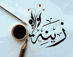 صور اسم زينة خلفيات جميلة لاسم زينه Arabic Calligraphy Calligraphy Projects To Try