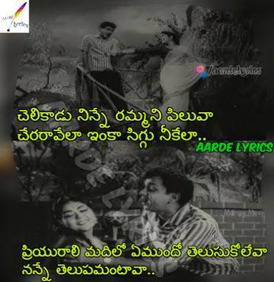 Chelikadu Ninne Rammani Piluvaa Song Lyrics From Kula Gotralu 1962 In 2020 Songs Lyrics Song Lyrics