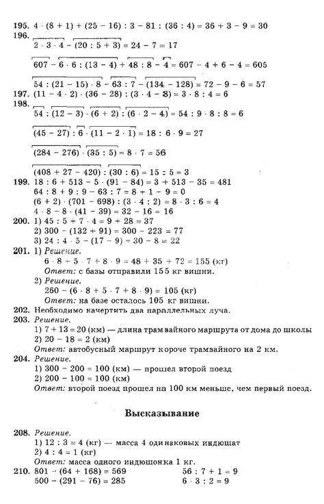 Решебник по русскому языку 4 класс полякова 1 часть бесплатно без смс и телефона