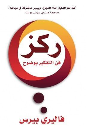 تحميل كتاب ركز فن التفكير بوضوح Pdf Retail Logos Lululemon Logo Logos