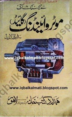 A Text Book Of Motor Winding Guide In Urdu Pdf Books Download Pdf Books English Learning Books