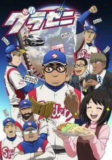 Nonton Anime Gurazeni Sub Indo dan Download Anime Gurazeni