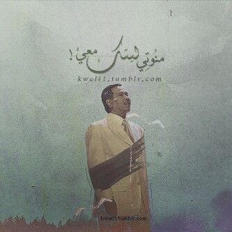 محمد عبده منوتي ليتك معي Music Quotes Photo Quotes Arabic Poetry