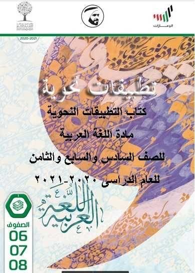 كتاب التطبيقات النحوية مادة اللغة العربية للصف السادس والسابع والثامن للعام الدراسى 2020 2021 School Books Chart