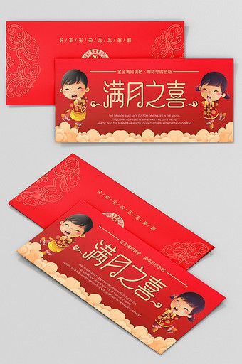 Red Festive Baby Full Moon Invitation Card Cdr Free Download Pikbest Invitation Card Design Invitation Cards Invitation Card Format