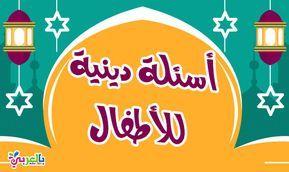 اسئلة واجوبة دينية سهلة للمسابقات سؤال وجواب للاطفال في رمضان بالعربي نتعلم Muslim Kids Activities Arabic Kids Islamic Kids Activities