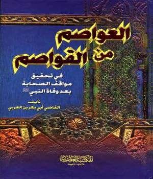 العواصم من القواصم في تحقيق مواقف الصحابة بعد وفاة النبي ص Author Quotes Books Author