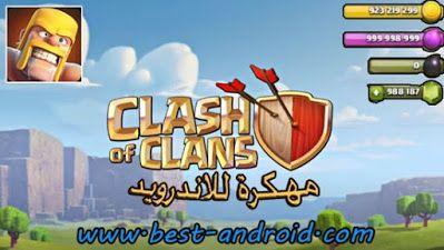تحميل لعبة كلاش اوف كلانس Clash Of Clans مهكره جنود لا نهائي اخر اصدار من ميديا فاير In 2020 Clash Of Clans Clan Mario Characters