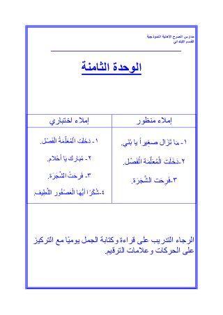 ملزمة لغتي للصف الأول الأبتدائي الفصل الثاني Apprendre L Arabe Langue Arabe Grammaire Arabe