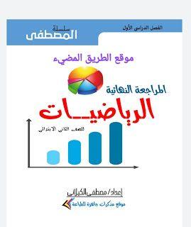 المراجعة النهائية للرياضيات الصف الثاني الابتدائي الترم الاول المنهج الجديد Arabic Quotes Quotes Math