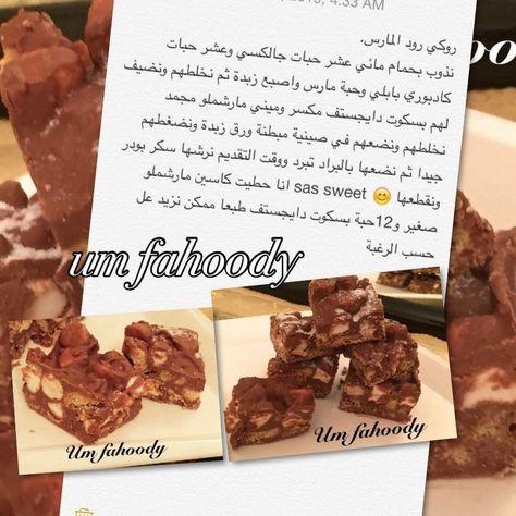 روكي رود المارس Recipes Arabic Food Cooking
