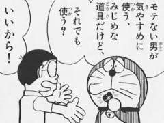 the 16 most inappropriate quotes from doraemon comics doraemon doraemon comics comics