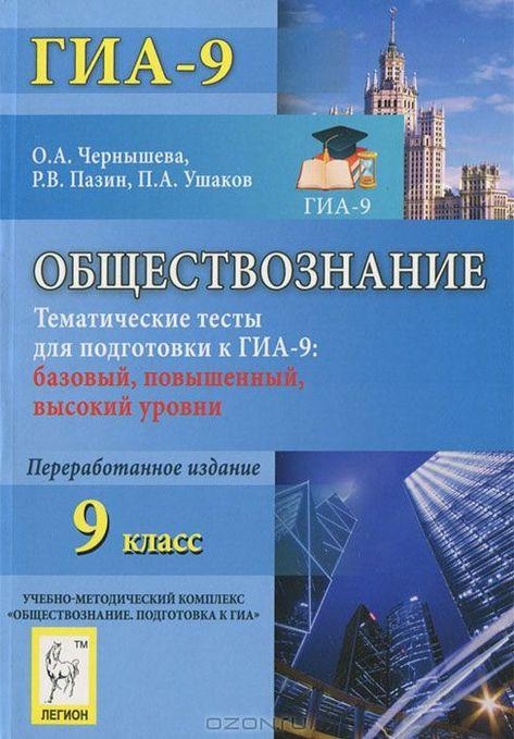 Java учебник общества 8 класс крачевского онлайн