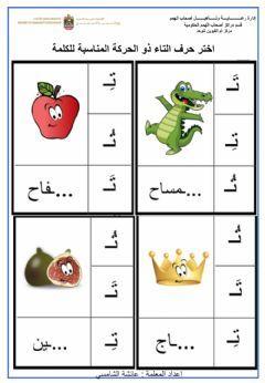 حرف التاء Language Arabic Grade Level مستوى 2 School Subject اللغة العربية Main Content اللغة العربية In 2021 Arabic Alphabet For Kids Arabic Kids Arabic Alphabet