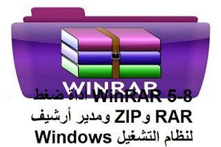 Winrar 5 8 أداة ضغط Rar و Zip ومدير أرشيف قوي لنظام التشغيل Windows