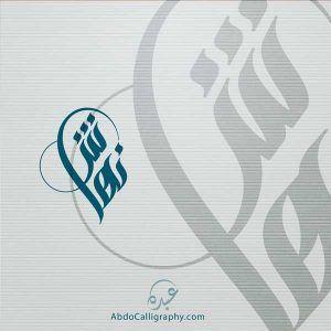 تصميم شعار اسم نهاش الخط العربي السنبلي Abdo Fonts Graphic Design Logo Calligraphy Logo Modern Logo Design