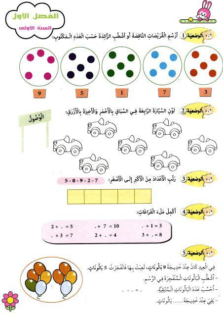 تقويمات الفصل الأول في مادة الرياضيات للسنة الأولى ابتدائي الجيل الثاني Blog Blog Posts 10 Things