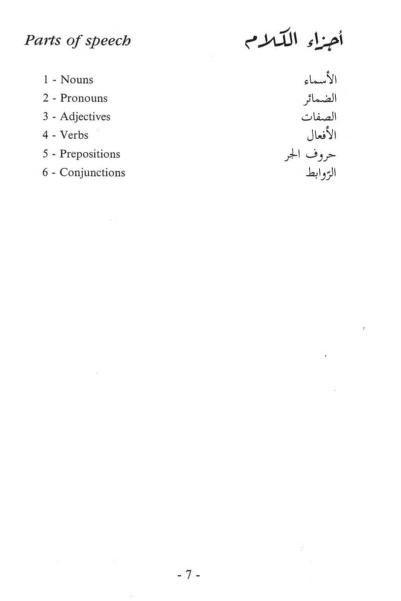 قواعد اللغة الإنجليزية للطلاب محمد بشير Aghiras Free Download Borrow And Streaming Internet Archive English Grammar Book Grammar Book Adjectives Verbs