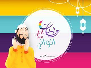 صور رمضان احلى مع اسمك 150 بوستات تهنئة رمضانية بالأسماء Ramadan Aurora Sleeping Beauty Image