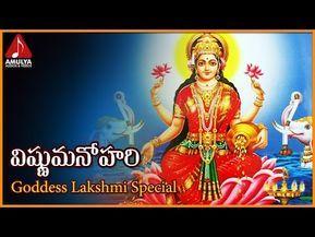 Vishnu Manohari Telugu Devotional Song Lakshmi Devi Bhakti Songs
