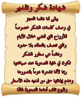 صور شكر 2020 و أحلى بطاقات شكر و عرفان للاصدقاء Arabic Words Arabic Arabic Calligraphy