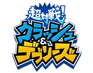 DeNA新作ゲームのロゴデザインをお願いします!【クラウドワークス】