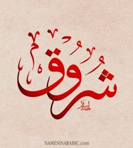 You Searched For شروق Names In Arabic Calligraphy الأسماء بالخط العربي Calligraphy Calligraphy Name Arabic