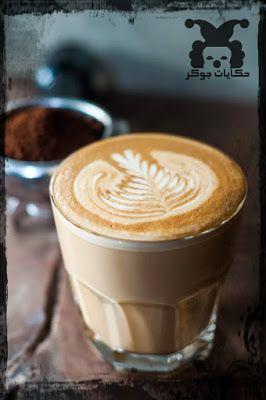 دليلك لمعرفة أفضل انواع القهوة في العالم مقالة في حب القهوة Coffee Guide Latte Desserts