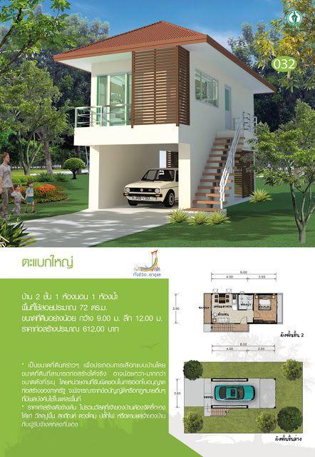 แบบบ านฟร Architecture House House Architecture Design Small House Design