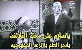 Pin By ولاد رزق On Photo Comments Fun Quotes Funny Funny Arabic Quotes Funny Science Jokes