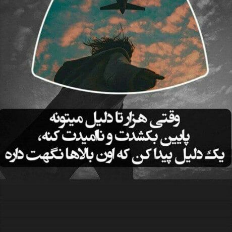 100 عکس پروفایل جدید متن نوشته ناب غمگین عاشقانه فاز سنگین سری 2 Birthday Quotes For Best Friend Study Quotes Persian Quotes