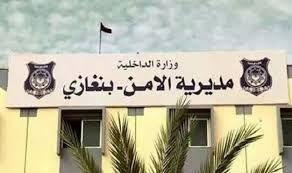 مديرية أمن بنغازي تقرر إنشاء وحدة شرطة نسائية Libya Home Decor Decals Decor