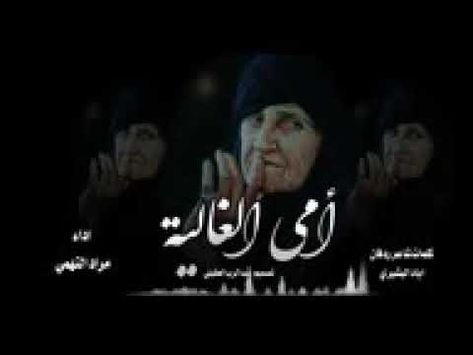اللهم احفظ امي Youtube Movie Posters Poster Movies