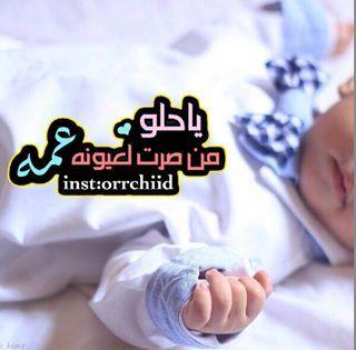 صور صرت عمة رمزيات باركولي صرت عمة اخبار العراق Baby Onesies Onesies Kids