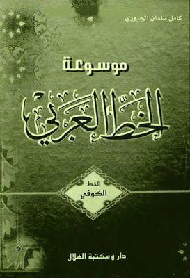 الخط الكوفى موسوعة الخط العربي كامل الجبوري Pdf Books Education Life