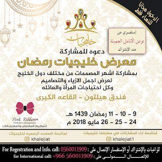 أخبار و إعلانات معرض خليجيات رمضان 2018 يستعد لإستقبال زواره فهل Social Security Card Cards Social Security