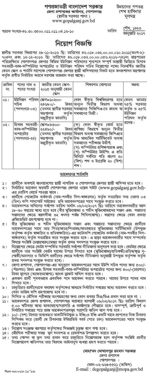27 Vacancy Gopalganj District Commissioners Office Job Circular - circular clerk sample resume