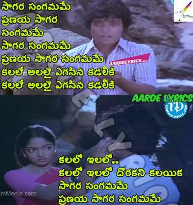 Saagara Sangamame Song Lyrics From Seethakoka Chilaka 1981 Telugu Movie Aarde Lyrics In 2020 Songs Song Lyrics Lyrics