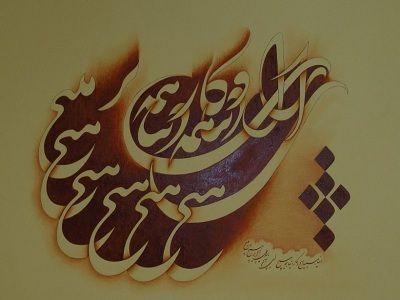 Persian  Calligraphy Art RUMI  \u0628\u0627\u06cc\u062f \u06a9\u0647 \u062c\u0645\u0644\u0647 \u062c\u0627\u0646 \u0634\u0648\u06cc \u062a\u0627 \u0644\u0627\u06cc\u0642 \u062c\u0627\u0646\u0627\u0646 \u0634\u0648\u06cc  Vinyl Wall Decal \u0645\u0648\u0644