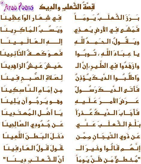 أحمد شوقي Pretty Words Arabic Words Quotes