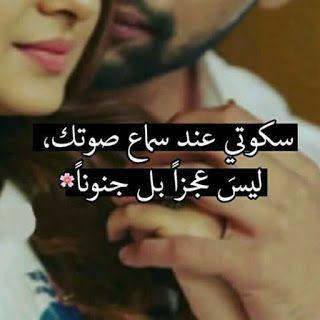 Thaer Alghorabi أنت لست فقط محاسبا على ما تقول أنت أيضا محاس Love Smile Quotes Love Words Cute Love Quotes