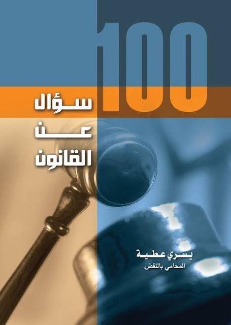 توصيات كتب قانونية