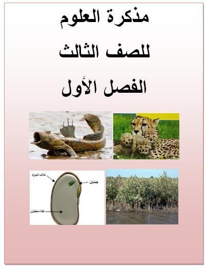 مذكرة العلوم للصف الثالث الابتدائي الإمارات الفصل الأول Third Grade Science Third Grade Science