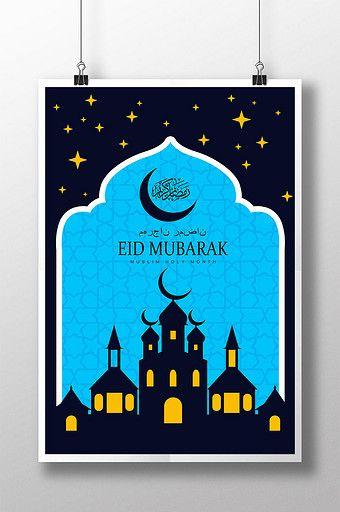 Simple Style Ramadan Festival Poster Psd Free Download Pikbest Festival Posters Greeting Card Illustration Ramadan Kareem Vector