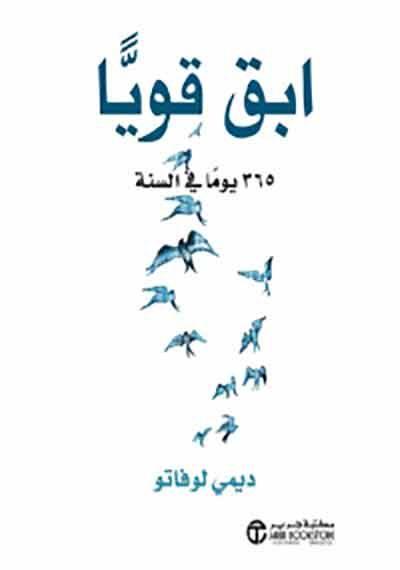 كتاب ابق قويا 365 يوما في السنة Pdf Books Reading Ebooks Free Books Top Books To Read